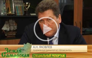 "Embedded thumbnail for АО ""Промсинтез"" 2015"